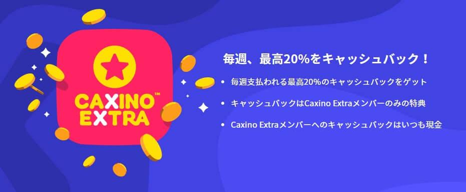 カジーノカジノ