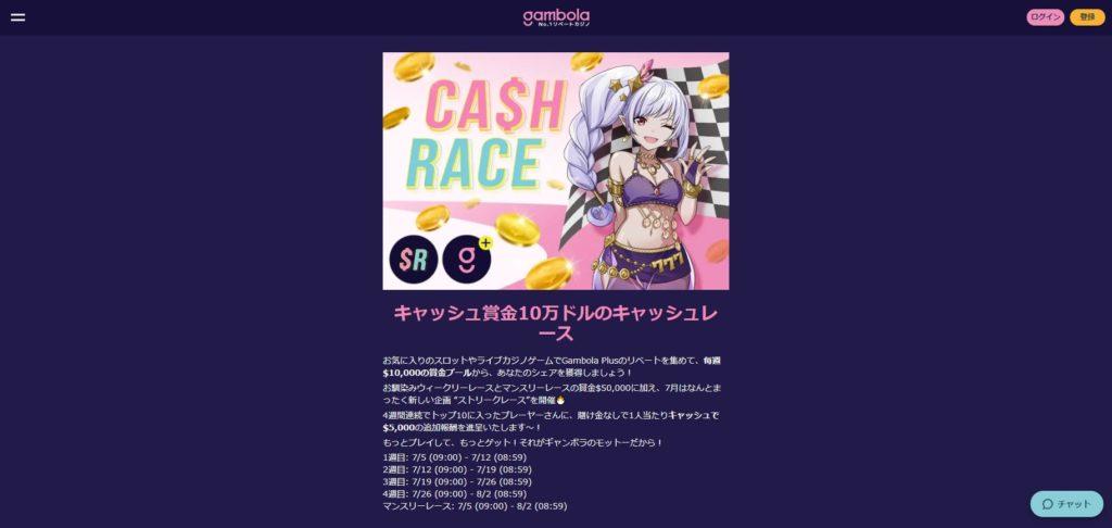 ギャンボラ  cash race
